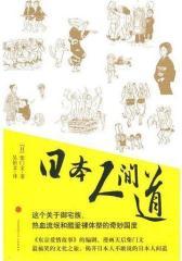 日本人间道(试读本)
