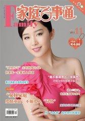 家庭百事通 月刊 2011年11期(电子杂志)(仅适用PC阅读)