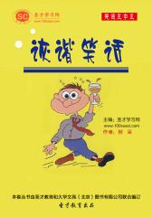 [3D电子书]圣才学习网·笑话王中王:诙谐笑话(仅适用PC阅读)