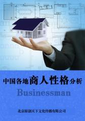 中国各地商人性格分析
