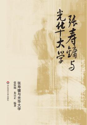 张寿镛与光华大学