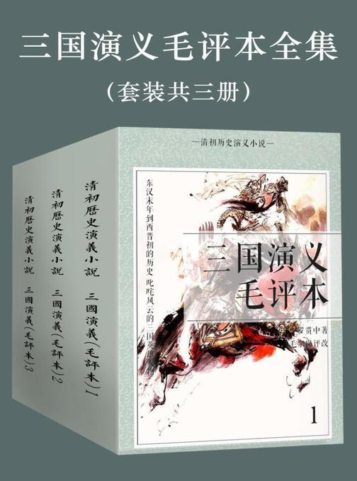 三国演义毛评本合集(套装共三册)
