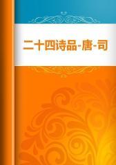 二十四诗品-唐-司空图