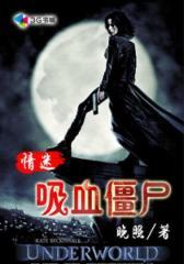情迷吸血僵尸(完结)--第1部