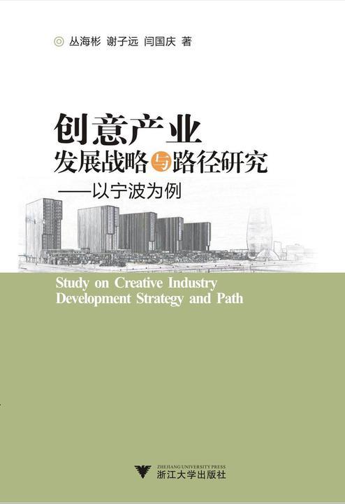创意产业发展战略与路径研究——以宁波为例