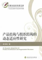产品结构与组织结构的动态适应性研究(仅适用PC阅读)