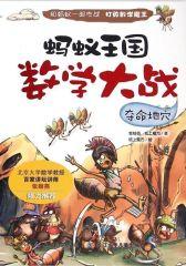 蚂蚁王国数学大战·夺命地穴
