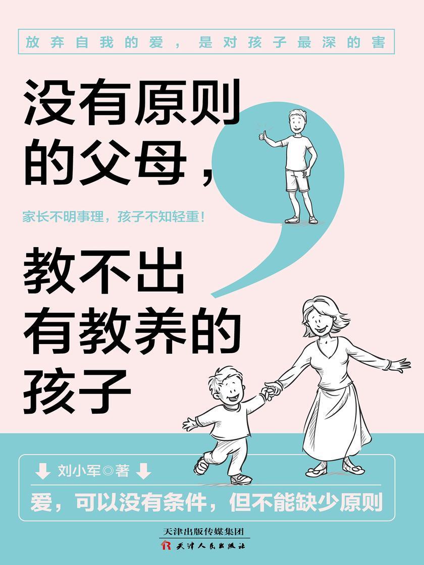 没有原则的父母,教不出有教养的孩子
