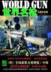 世界名枪 月刊 2011年09期(电子杂志)(仅适用PC阅读)