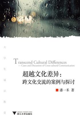 超越文化差异:跨文化交流的案例与探讨