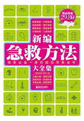新编急救方法大全集(仅适用PC阅读)
