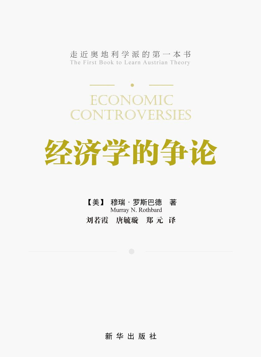 经济学的争论