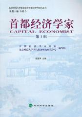 首都经济学家(第1辑)
