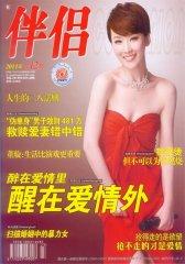 伴侣 月刊 2011年12期(电子杂志)(仅适用PC阅读)