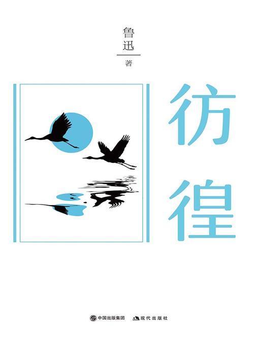 彷徨(插图典藏版)(部编本必读书目)