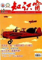 知识窗 月刊 2011年12期(电子杂志)(仅适用PC阅读)