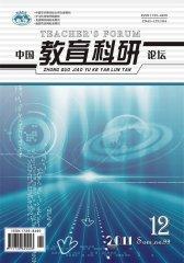 中国教育科研论坛 半月刊 2011年12期(电子杂志)(仅适用PC阅读)