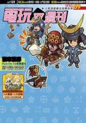 电玩双周刊 2013年11月·下(电子杂志)(仅适用PC阅读)