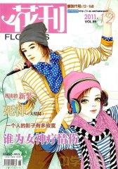 花刊 月刊 2011年12期(电子杂志)(仅适用PC阅读)