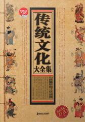 传统文化大全集(仅适用PC阅读)