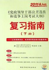 《党政领导干部公开选拔和竞争上岗考试大纲》复习指南(下册)(仅适用PC阅读)