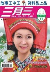 三月三·故事王中王 月刊 2011年11期(电子杂志)(仅适用PC阅读)