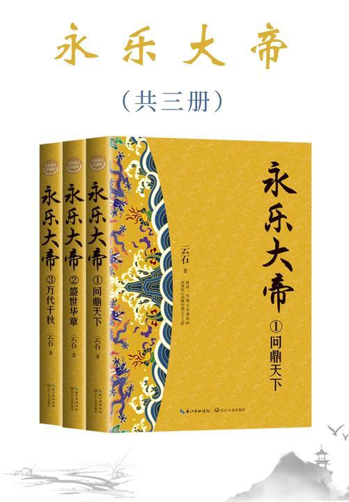 永乐大帝(全三册)(全新修订珍藏版·长篇历史小说经典书系)