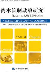 资本管制政策研究:兼论中国的资本管制政策(仅适用PC阅读)