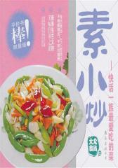 素小炒——快活一族 爱吃的菜