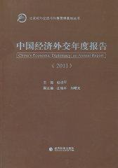 中国经济外交年度报告(2011)(仅适用PC阅读)