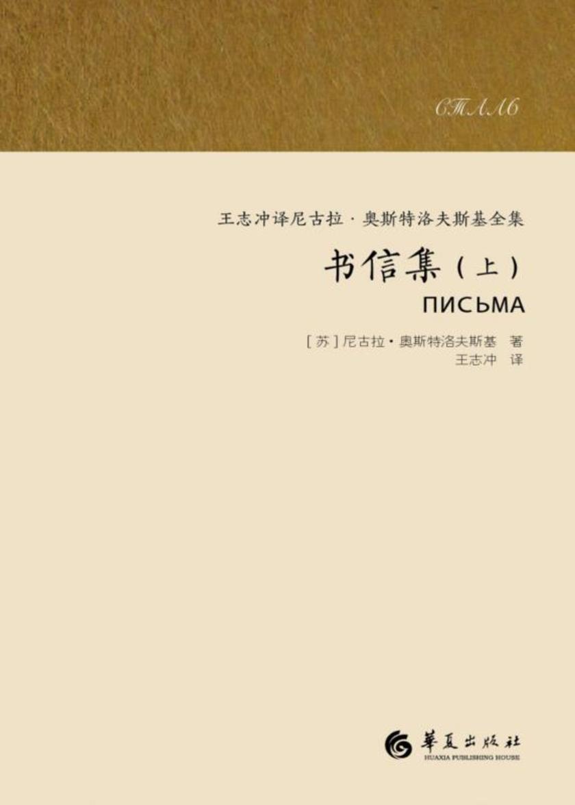 尼古拉·奥斯特洛夫斯基 书信集(上册)