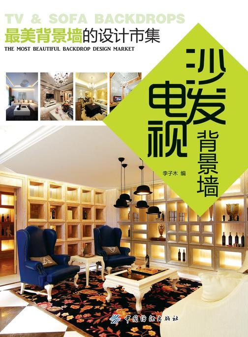 最美背景墙的设计市集——电视、沙发背景墙
