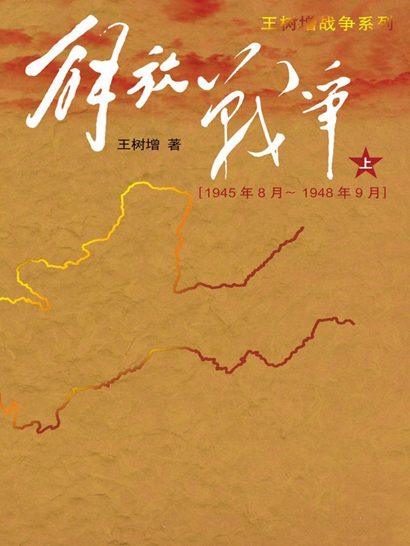 解放战争(1945.8-1948.9)