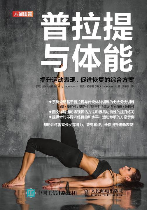 普拉提与体能:提升运动表现、促进恢复的综合方案