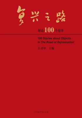 复兴之路展品100个故事