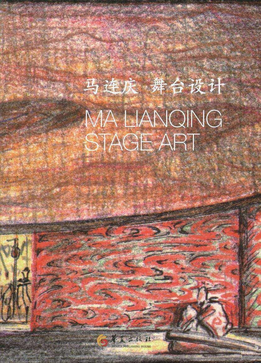 马连庆舞台设计