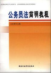 公务员法简明教程(仅适用PC阅读)