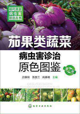 茄果类蔬菜病虫害诊治原色图鉴(第二版)