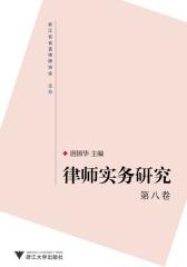 律师实务研究(第八卷)