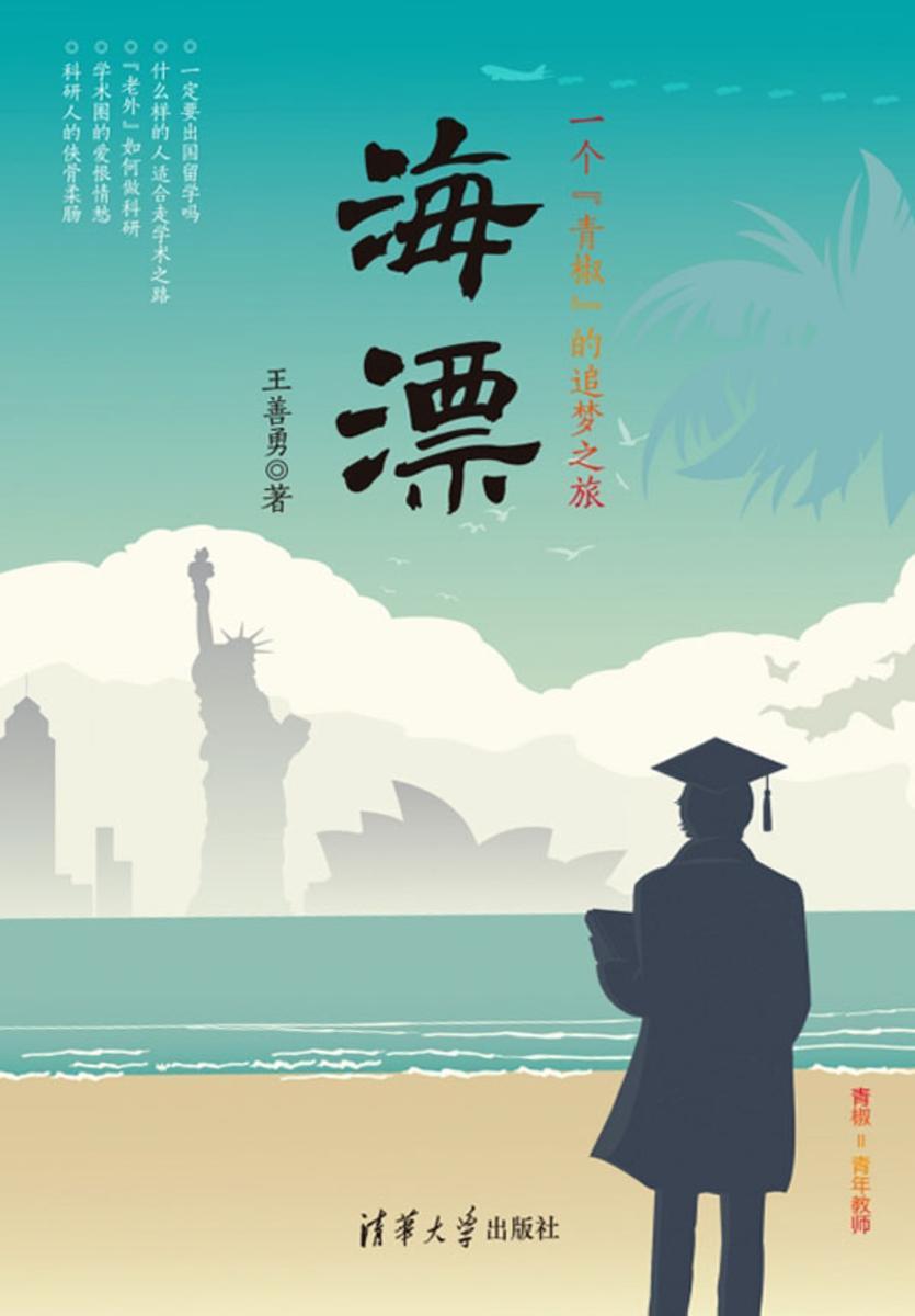 """海漂:一个""""青椒""""的追梦之旅"""