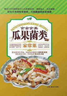 瓜果菌类家常菜
