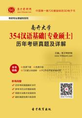 [3D电子书]圣才学习网·南开大学354汉语基础[专业硕士]历年考研真题及详解(仅适用PC阅读)