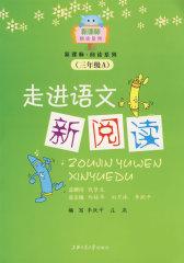 走进语文新阅读(三年级A)(试读本)