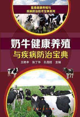 奶牛健康养殖与疾病防治宝典