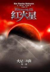 红火星(试读本)