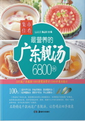 营养的广东靓汤6800例(仅适用PC阅读)