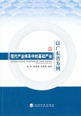 现代产业体系中的基础产业:以广东省为例