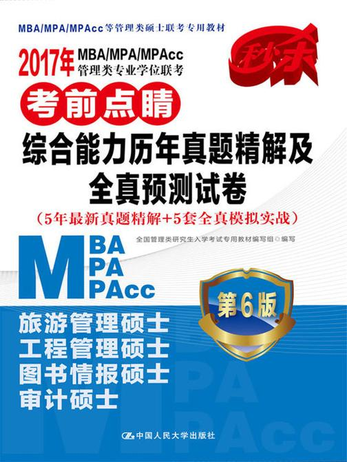 2017年MBA、MPA、MPAcc管理类专业学位联考考前点睛 综合能力历年真题精解及全真预测试卷 第6版