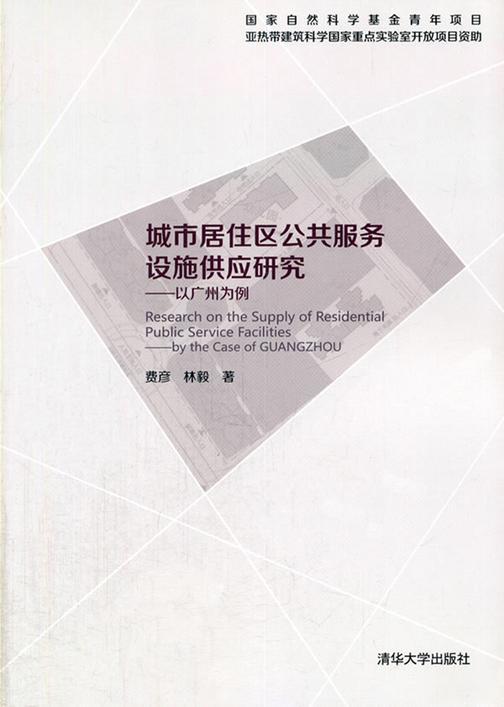 城市居住区公共服务设施供应研究——以广州为例