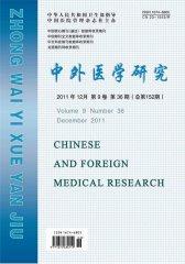 中外医学研究 旬刊 2011年36期(电子杂志)(仅适用PC阅读)
